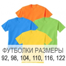 Футболки однотонные размеры:  98, 104, 110, 116, 122