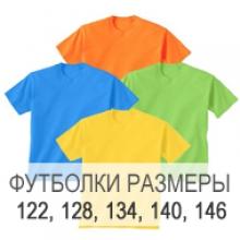 Футболки однотонные размеры 122, 128, 134, 140, 146