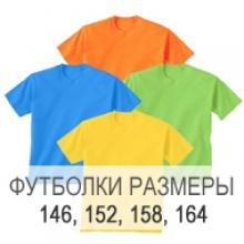 Футболки однотонные размеры  152,158,164,170
