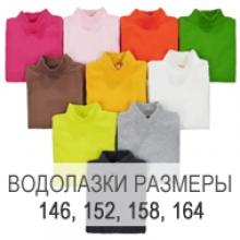 Водолазки однотонные размеры 146,152,158,164